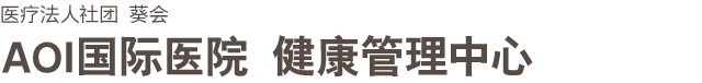 AOI国際病院 健康管理センター  中国語サイト
