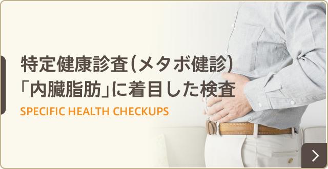 特定健康診査