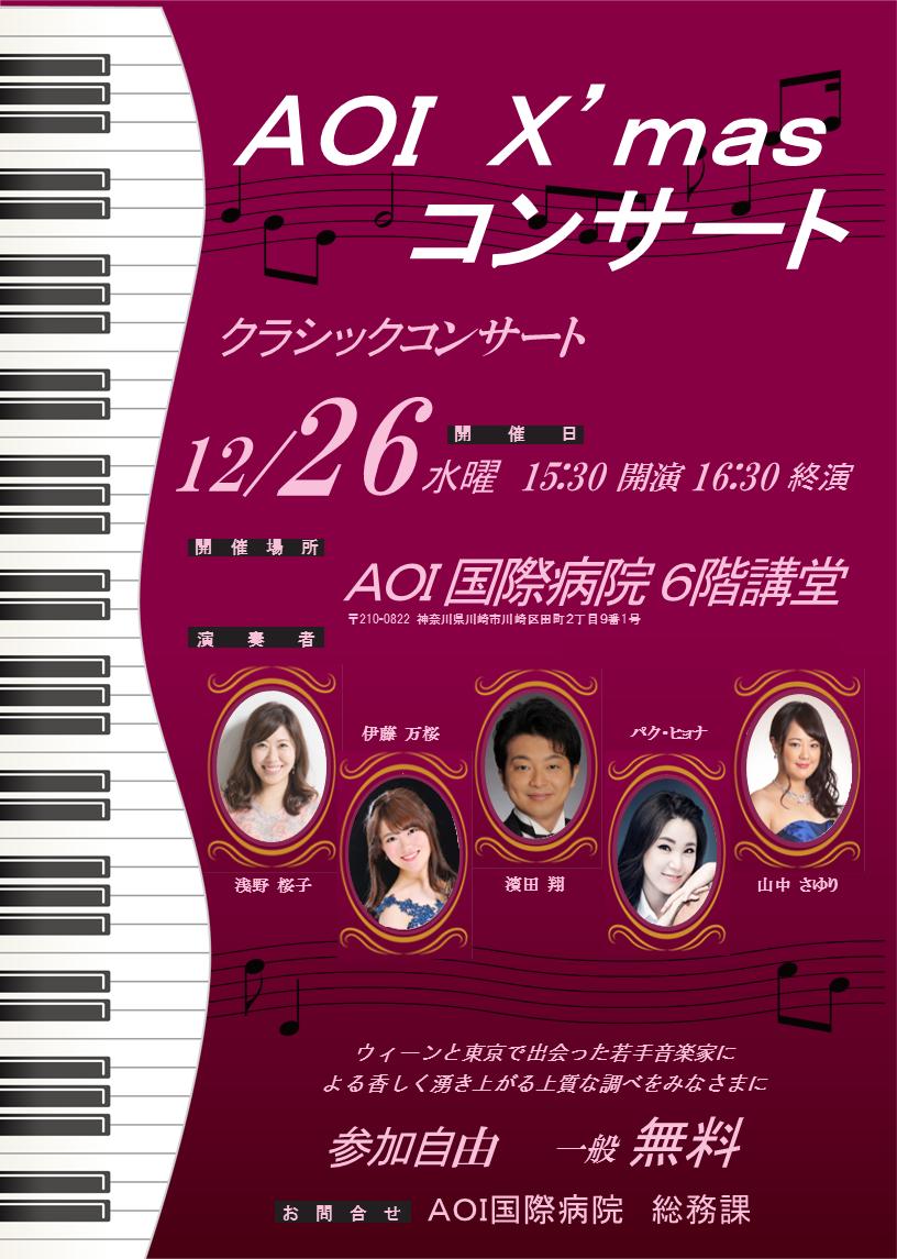 平成30年AOIXmasコンサートポスター2