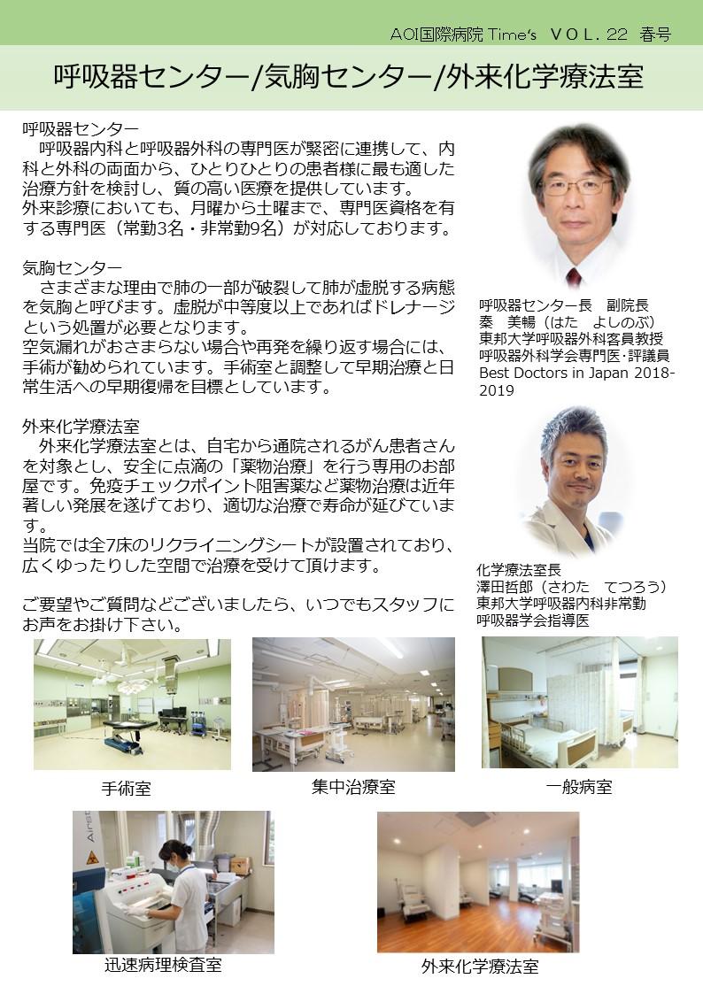 呼吸器センター/気胸センター/化学療法