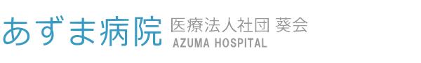 logo-azuma-hsp