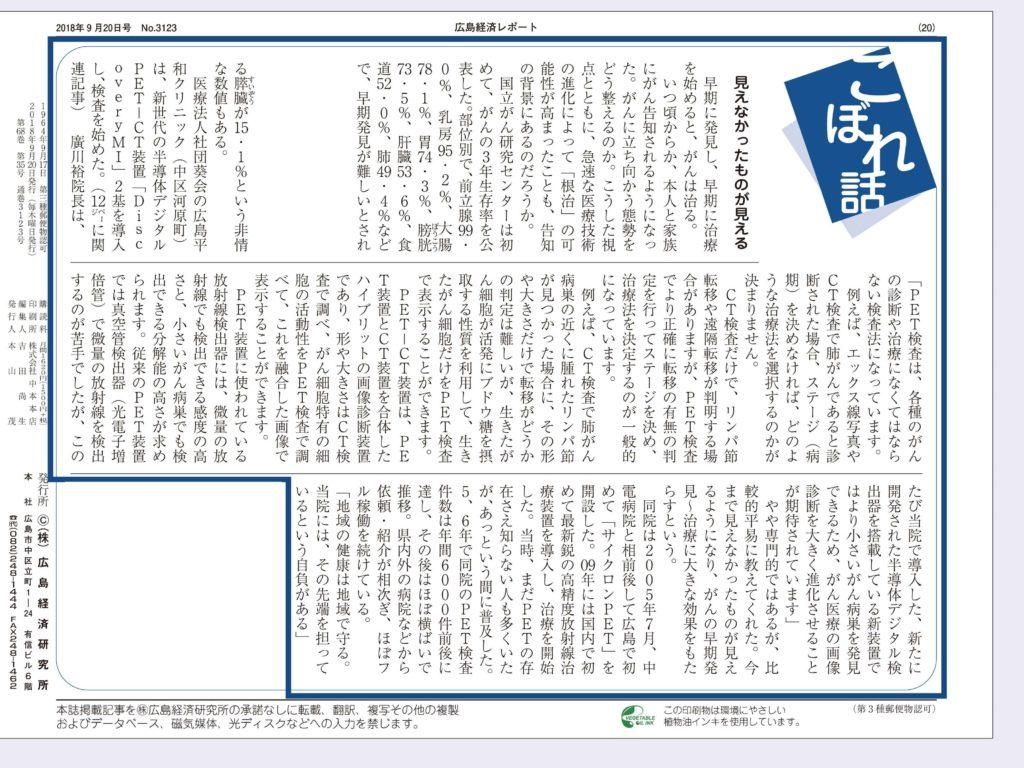 広島日経経済 編集後_ページ_3