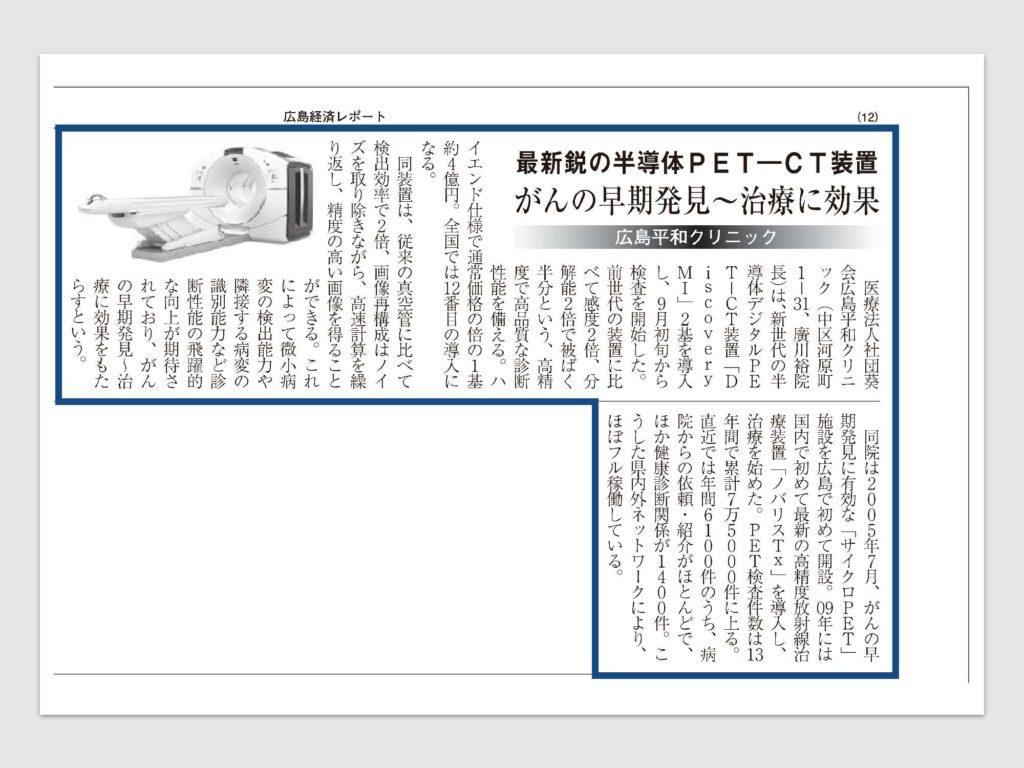 広島日経経済 編集後_ページ_2