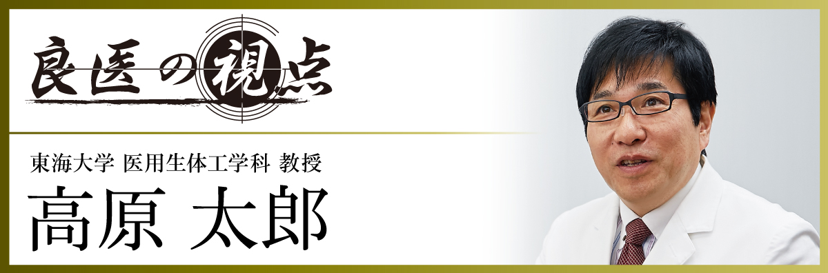 prof.takahara-link