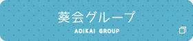 葵会グループ