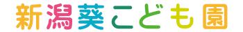 logo-niigataaoikodomoen