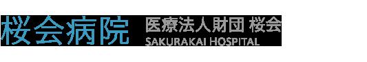 h1_sakura