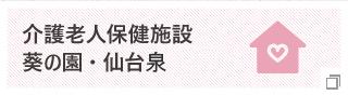 logo_sendai-izumi