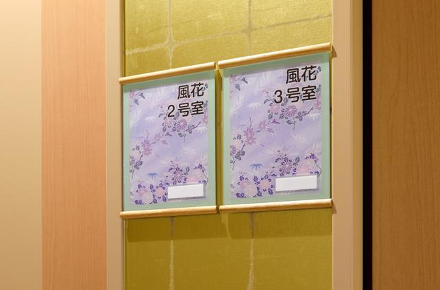 部屋サイン(風花)