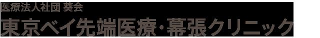 東京ベイ先端医療・幕張クリニック
