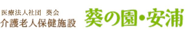 logo_yasuura