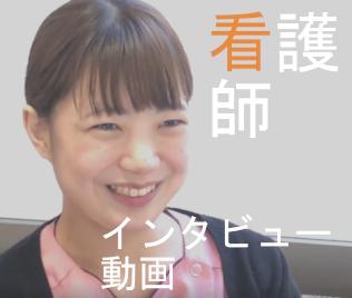 看護部紹介動画ページ