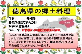 tokushima01