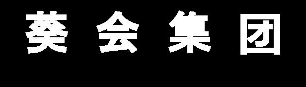 aoikai group