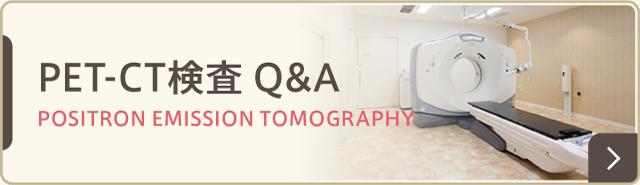 PET-CT検査 Q&A